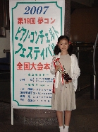 Yumecon Osaka 004sam