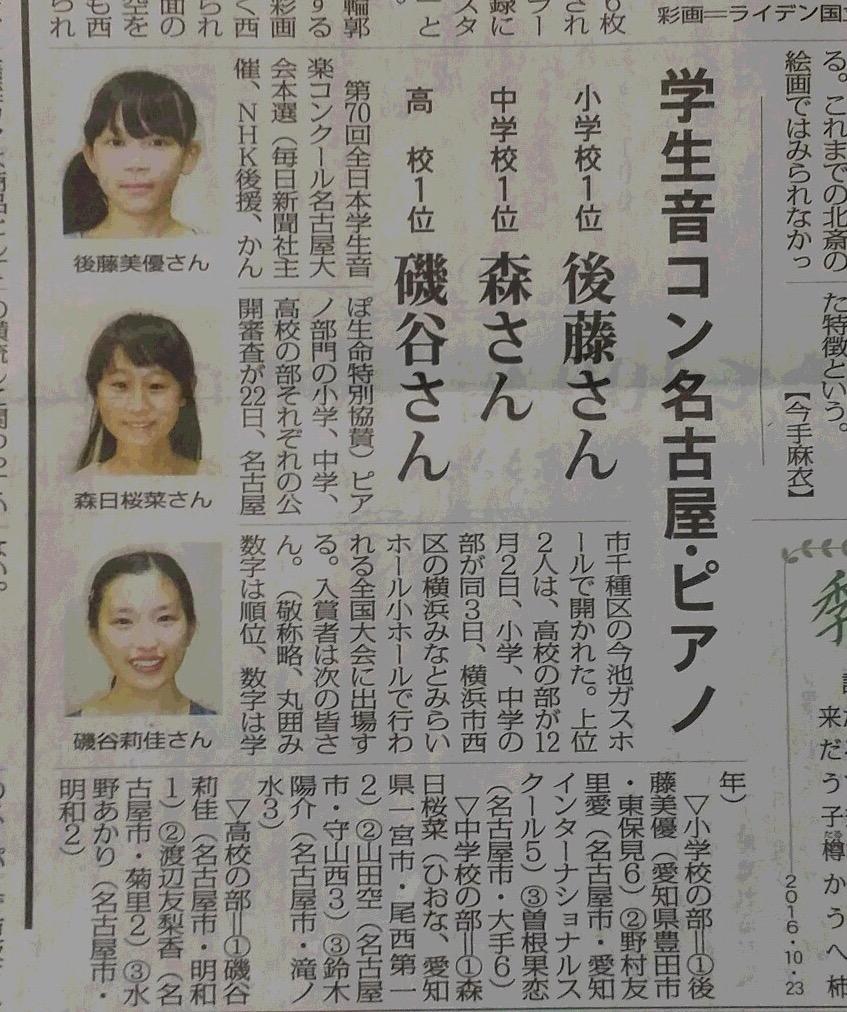 第70回 全日本学生音楽コンクール 本選第1位
