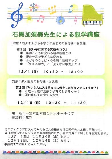 石黒加須美先生による『親学講座』
