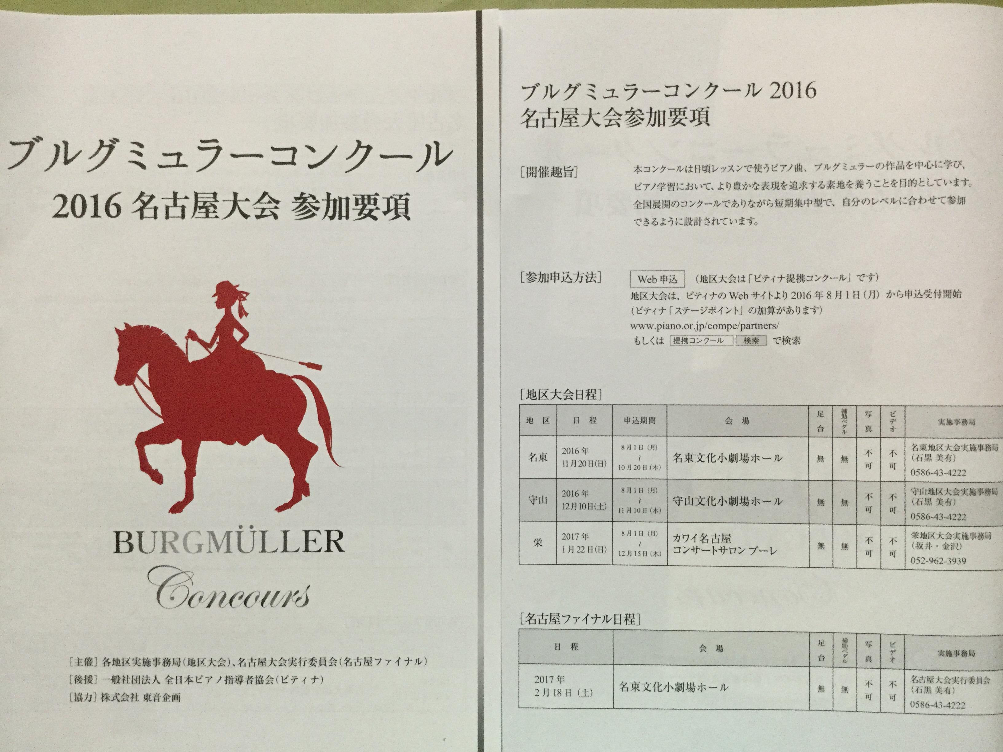 第一回 ブルグミュラーコンクール 名古屋大会