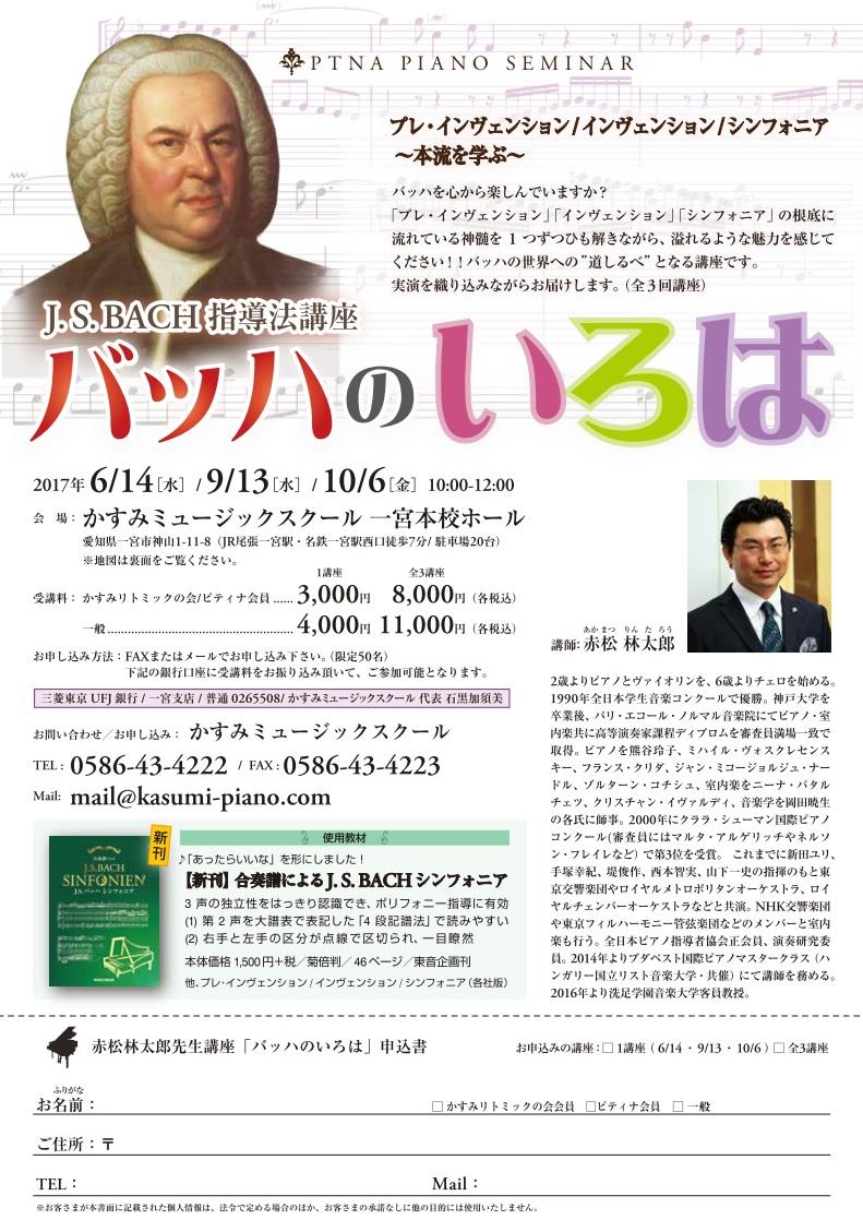 赤松林太郎先生による「バッハのいろは」講座開催のお知らせ