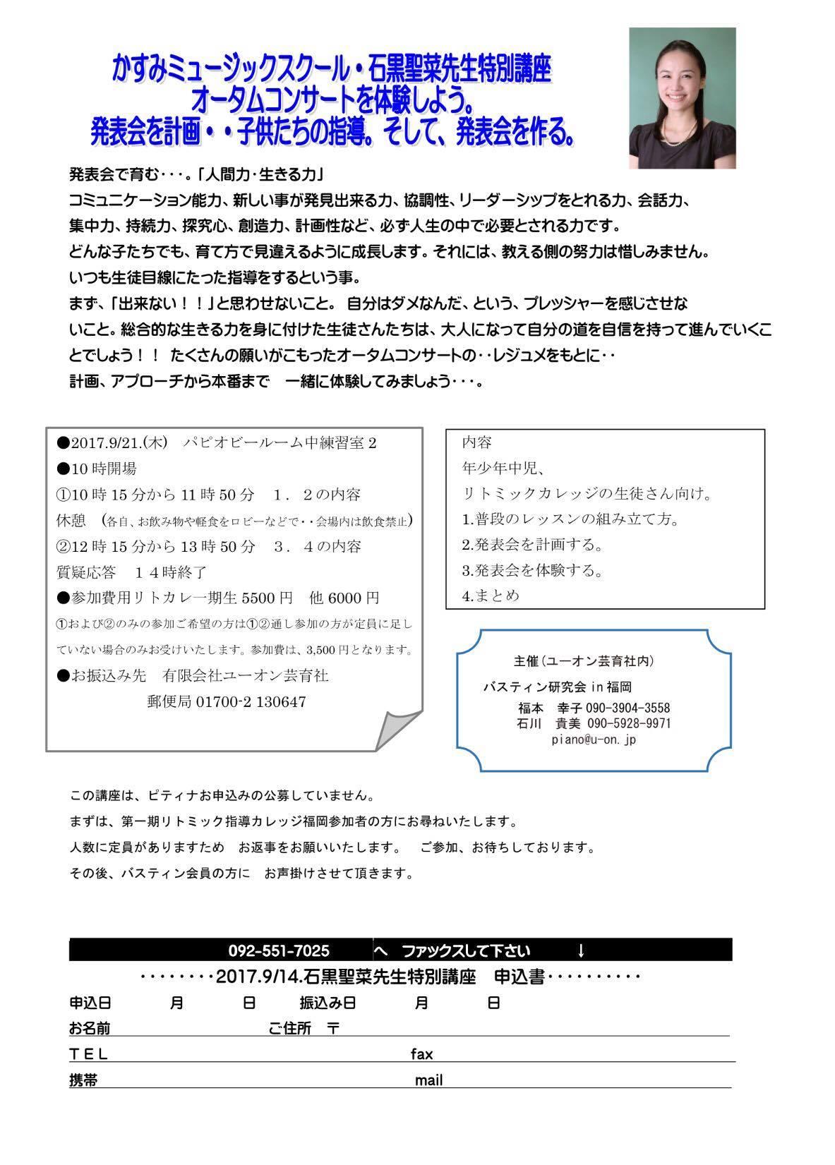 聖菜先生特別講座「オータムコンサート・発表会」in 福岡