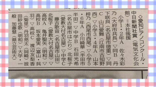 愛知ピアノコンクール