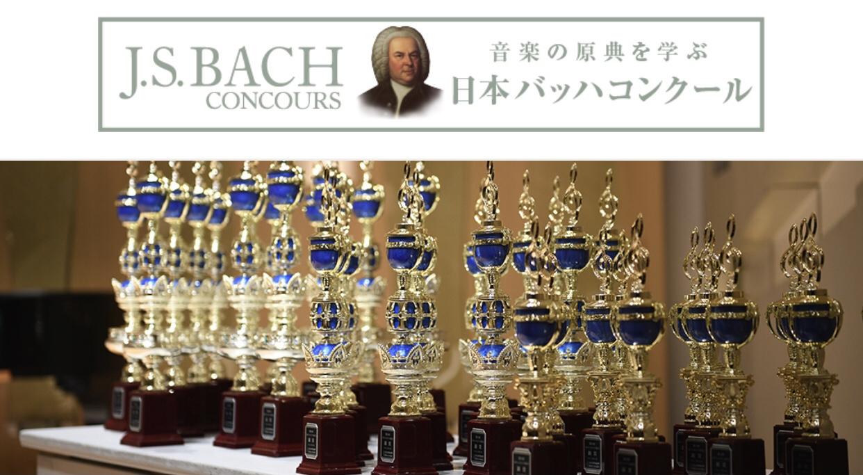 バッハコンクール金賞