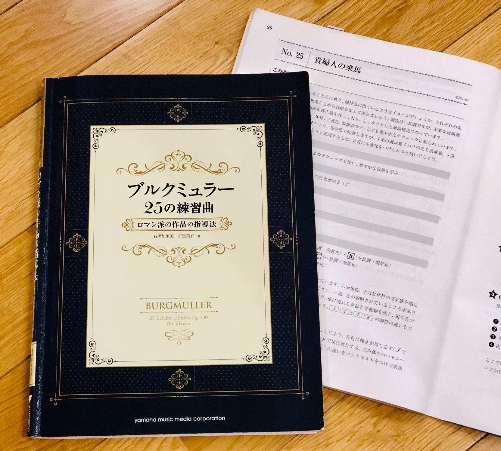 「ブルグミュラー25の練習曲」 音楽ノートの活用法&実践