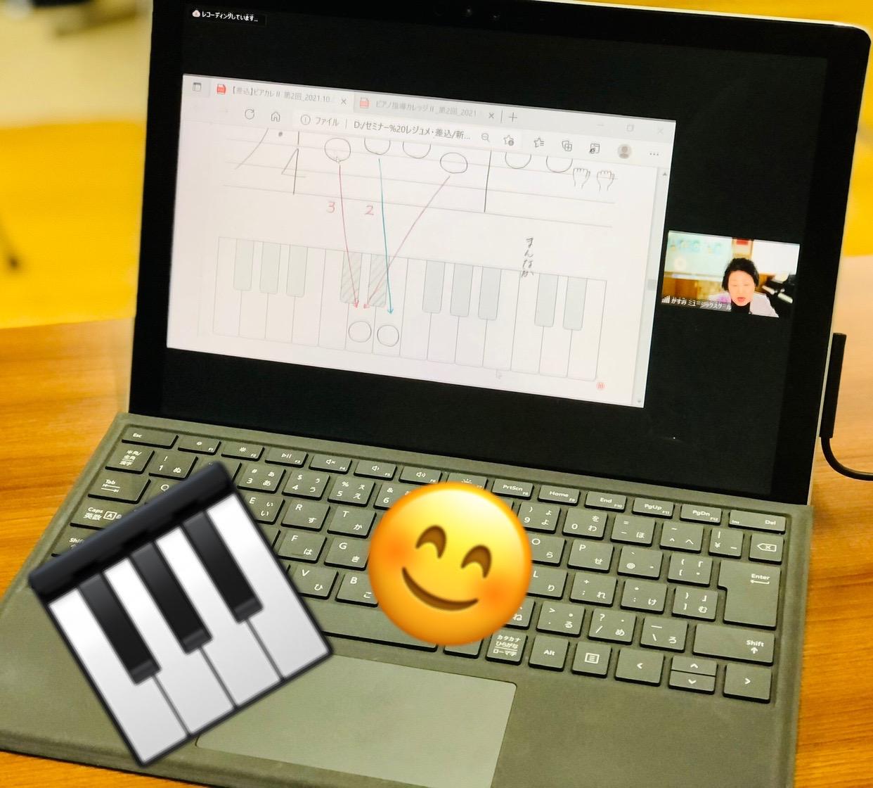 ピアノ指導カレッジII 第2回